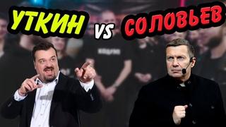Уткин vs Соловьев! Кто победил в баттле и с чего все началось?