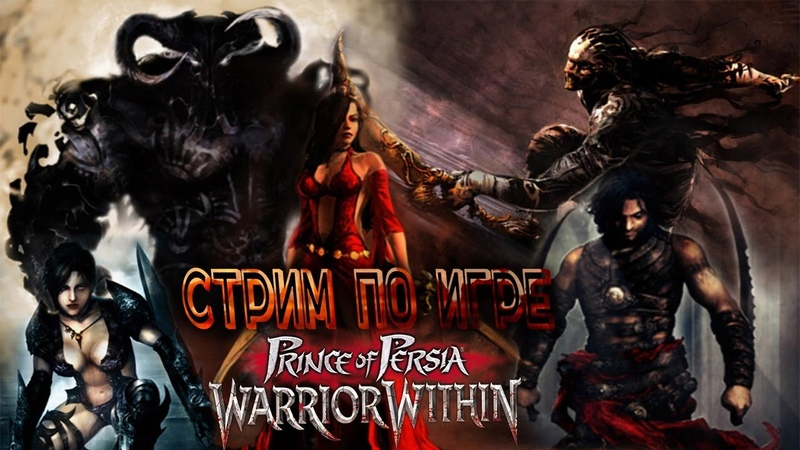 Cтрим по игре Prince of Persia Warrior Within ► Изменение судьбы ► 7