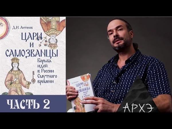 Цари и самозванцы Борьба идей в России Смутного времени Ч 2 Дмитрий Антонов