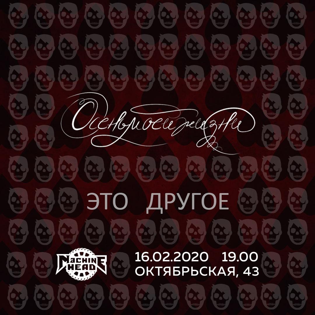 Афиша Саратов ОСЕНЬ МОЕЙ ЖИЗНИ / ЭТО ДРУГОЕ