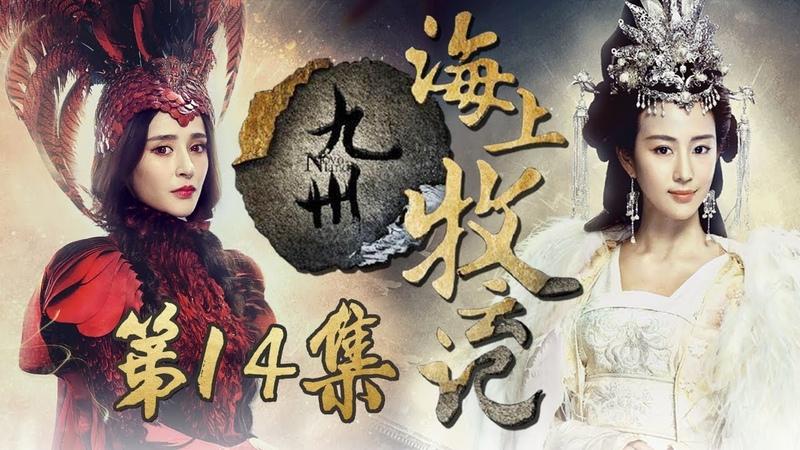 《海上牧云记》第14集 牧云陆一水村遇险 寒江苏语凝再次相见 - Tribes and Empires:Storm of Prophecy EP1