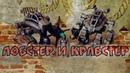 Лобстер и Крабстер из Cyberon Planet от ТЕХНОЛОГА / РОБОТЫ НА ЛИТНИКАХ 2/3