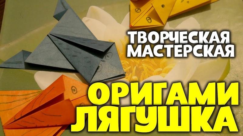 Как сделать лягушку из бумаги. Лягушка оригами. Просто и быстро.