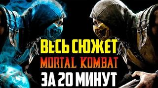 ВСЯ история Мортал Комбат за 20 минут