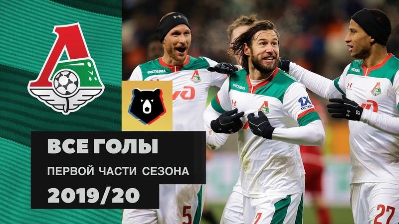 Все голы ФК Локомотив в первой части сезона РПЛ 2019 20