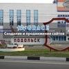 Создание и продвижение любых сайтов в г.Подольск
