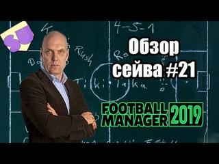 Football Manager 2019. Обзор сейва - #21  10 клубов за 10 лет