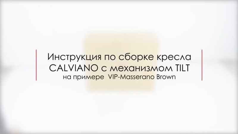 Инструкция по сборке кресла Calviano