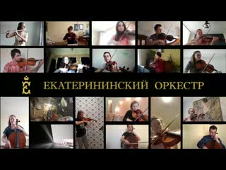 "Екатерининский оркестр: И.С. Бах ""Шутка"""