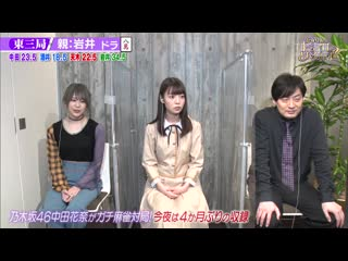 200712 Nogizaka46 Nakada Kana no Mahjong Gachi Battle! #7