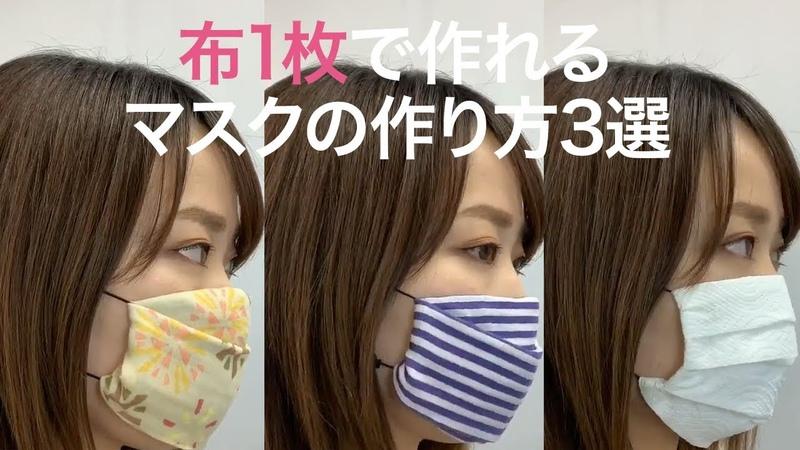 買えない今こそできること 違和感のないマスクの作り方3選*ハンカチマスク*キッチンペーパーマスク*クリッパー:富崎安里紗