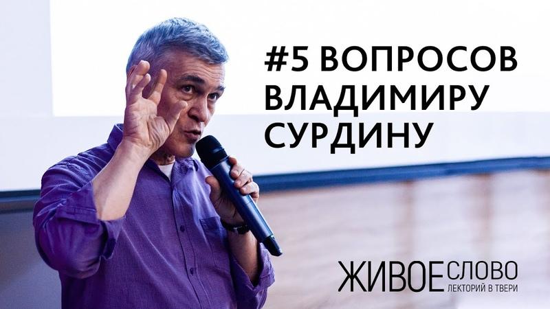 5 вопросов Владимиру Сурдину: о поиске запасной планеты, антивеществе, астрономах и обезьянах