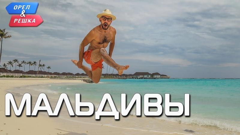 Мальдивы Орёл и Решка Ивлеева VS Бедняков eng rus sub