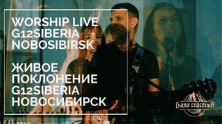 Живое поклонение церкви Скала Спасения / Worship life G-12 Siberia 7 сентябрь 2020