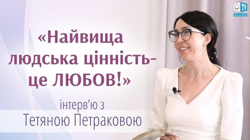 Найвища цінність - це ЛЮБОВ. Тетяна Петракова, соціальний діяч, головний редактор Ukrainian People