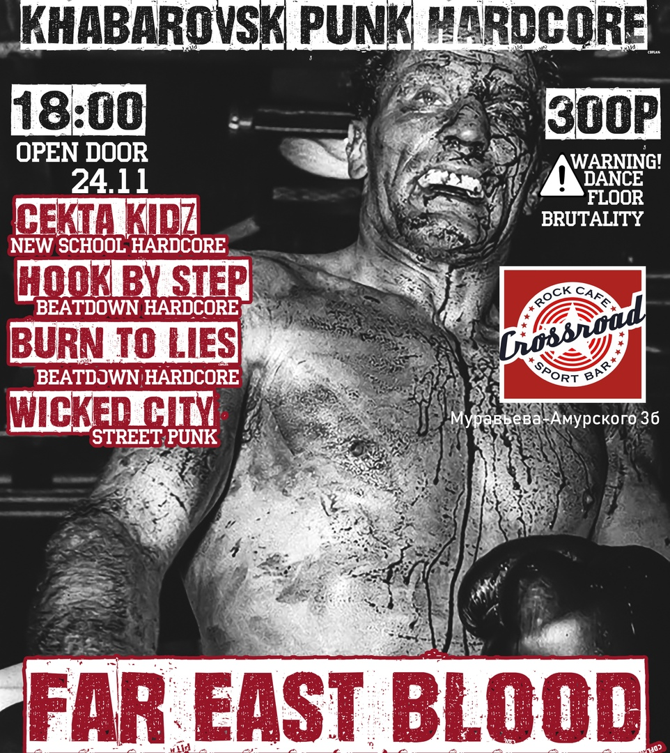 Афиша Хабаровск FAR-EAST BLOOD 24 ноября Crossroad Bar
