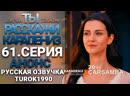 Ты расскажи Карадениз 61 серия анонс русская озвучка turok1990