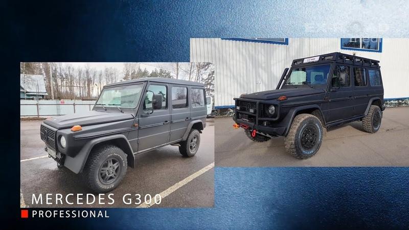 MERCEDES G300 Professional Легкий тюнинг от EX ROAD