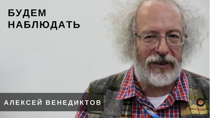 Будем наблюдать Алексей Венедиктов и Сергей Бунтман 04.07.20