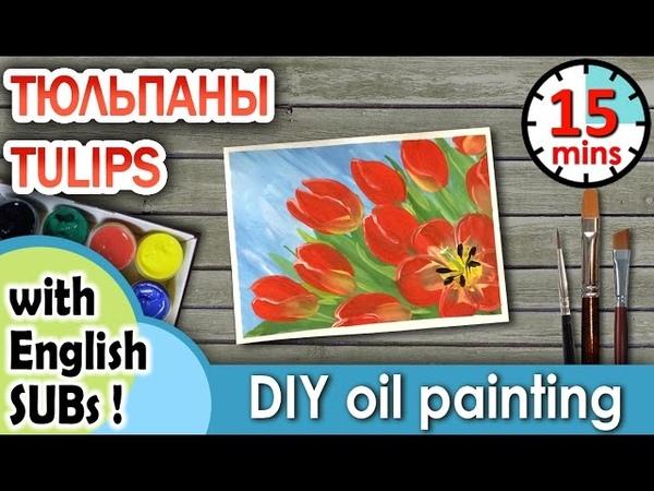 Цветы Тюльпаны как нарисовать 🎨ГУАШЬ Сезон 1 1 Мастер класс для начинающих