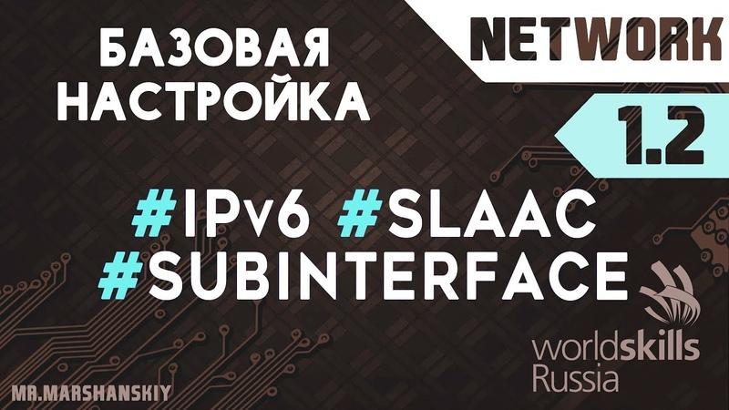 1 2 Настройка IPv6 адресации Остров Network WorldSkills