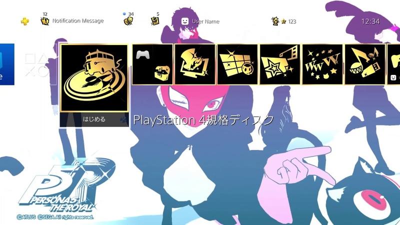 ペルソナ5 ザ・ロイヤル  Phantom Thieves』