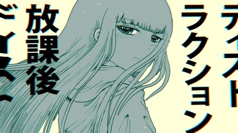 やくしまるえつこ『放課後ディストラクション』360°MV Yakushimaru Etsuko - AfterSchoolDi(e)stra(u)ction