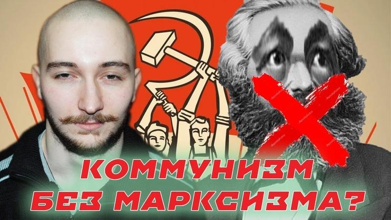 Обсуждаем марксизм и диалектику с Лексом Кравецким