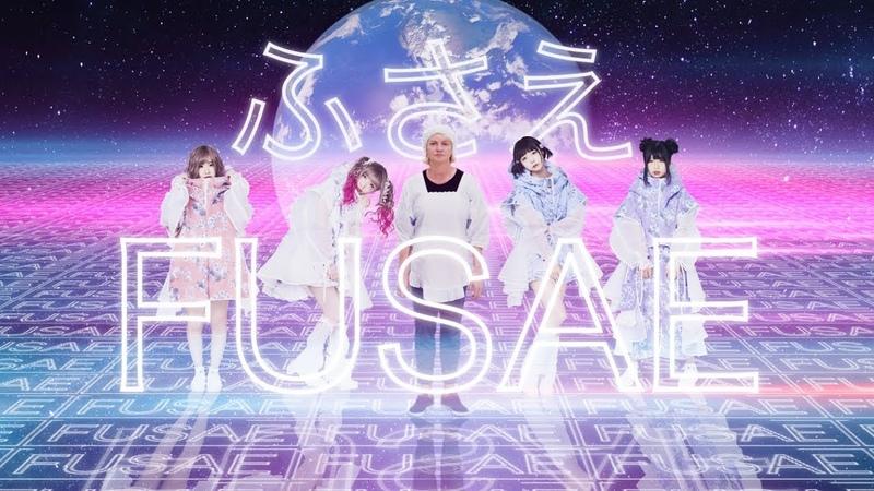 You'll Melt More Fusae Official Video ゆるめるモ!『ふさえ』ビデオ