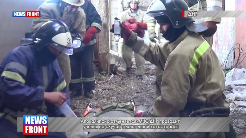 Апокалипсис отменяется МЧС ДНР проводит учения на случай техногенной катастрофы