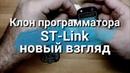 Программатор ST-Link. Новый клон с гальванической развязкой.