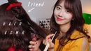 친구와 함께하는 머리손질 ASMR(Hair combing,massage) 꿀꿀선아,suna asmr,音フェチ