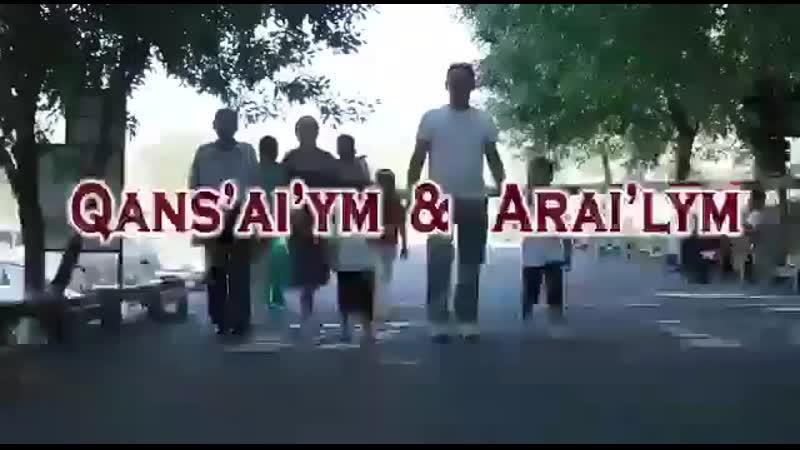 Арай Кашон