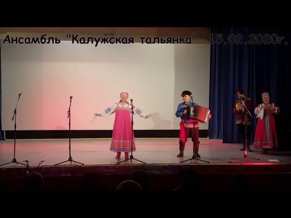 Концерт ансамбля Калужская тальянка в ДК Малинники 15 02 2020 Калуга