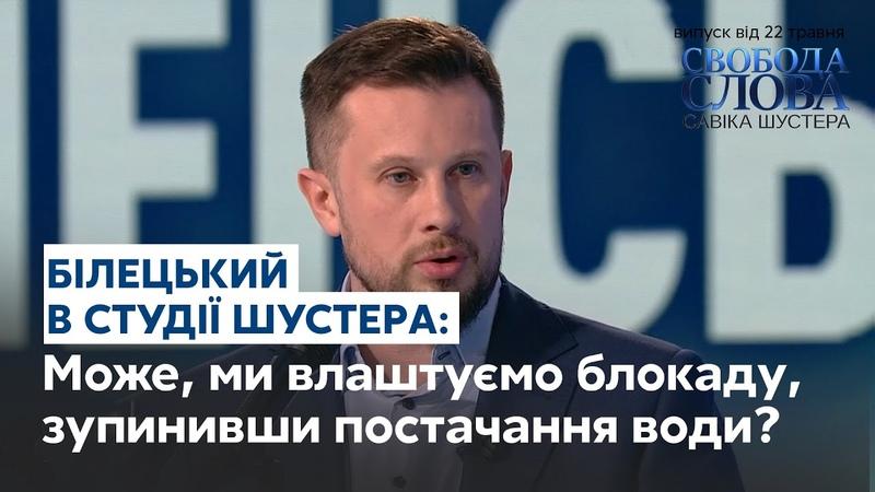 Білецький запропонував відрізати Донбасу світло та воду СВОБОДА СЛОВА САВІКА ШУСТЕРА
