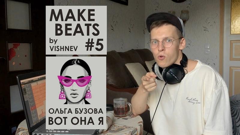 Автор песни Ольги Бузовой Вот она я История создания трека Make Beats by VISHNEV выпуск 5