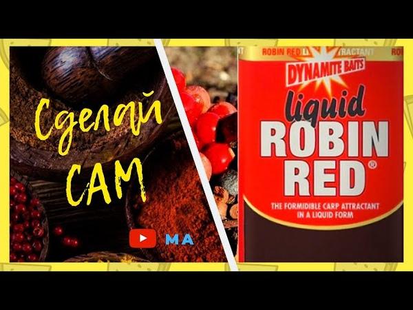 DIY . Как своими руками сделать liquid Robin Red аттрактант для рыбалки .