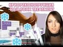 Восстановление волос ХОЛОДОМ! Процедура криореконструкции поврежденных волос.