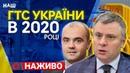 Переговори з Газпромом ГТС України в 2020 році Вітренко та Макогон ПРЯМИЙ ЕФІР НАШ 09 01 20