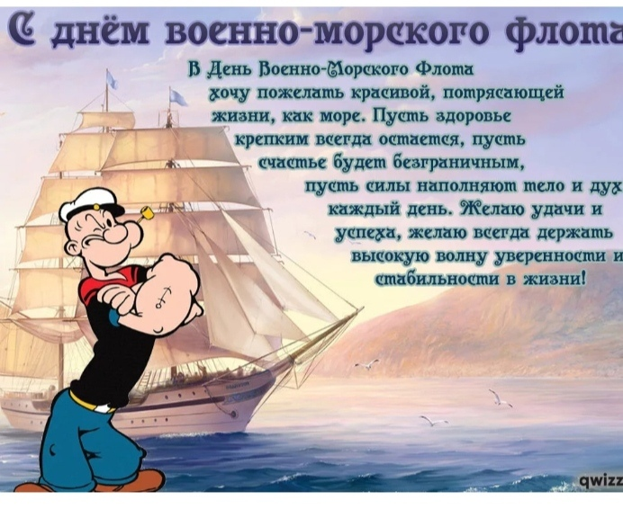 Поздравления Бывшему Моряку