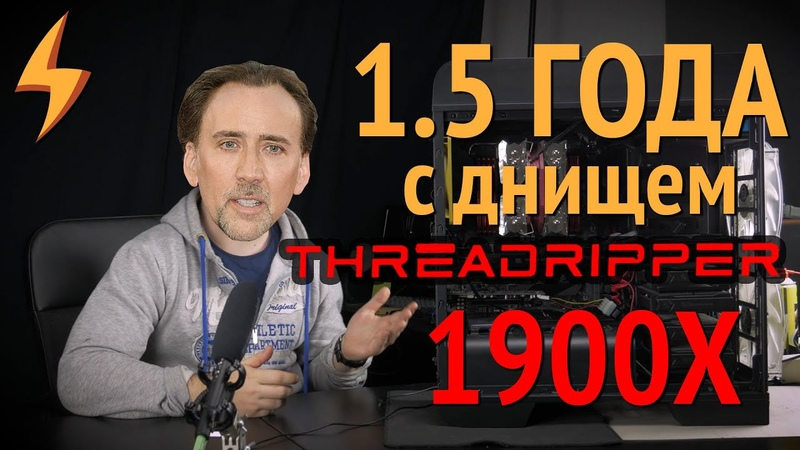 1 5 ГОДА с ДНИЩЕМ Threadripper 1900X