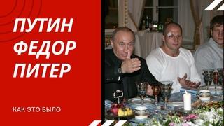 Путин ВПЕРВЫЕ пришел на бой ЕМЕЛЬЯНЕНКО.  Кто ФИНАНСИРОВАЛ турнир