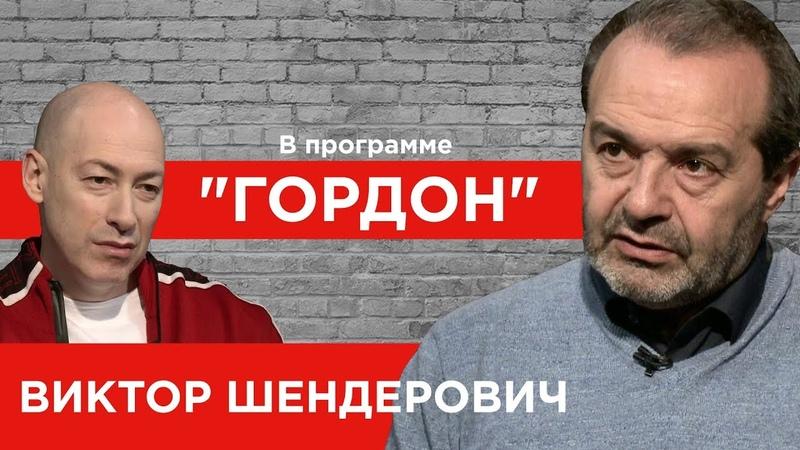 Виктор Шендерович. ГОРДОН (2019)