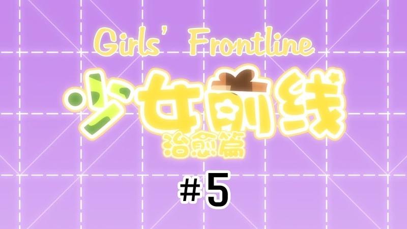 Girls Frontline Anime Chapter Healing Episode.5 Eng Sub JP VN RU ID CC