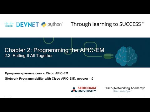 Сетевое программирование Python Глава 2 - Программирование сети с контроллером APIC-EM. Часть 2