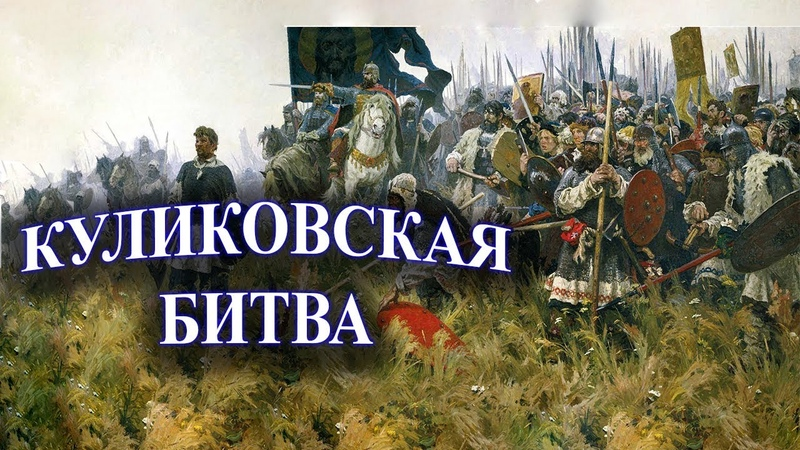 Ray History Channel •1 год назад Куликовская битва
