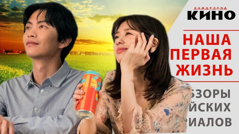 Дорама Наша первая жизнь — Корейские сериалы