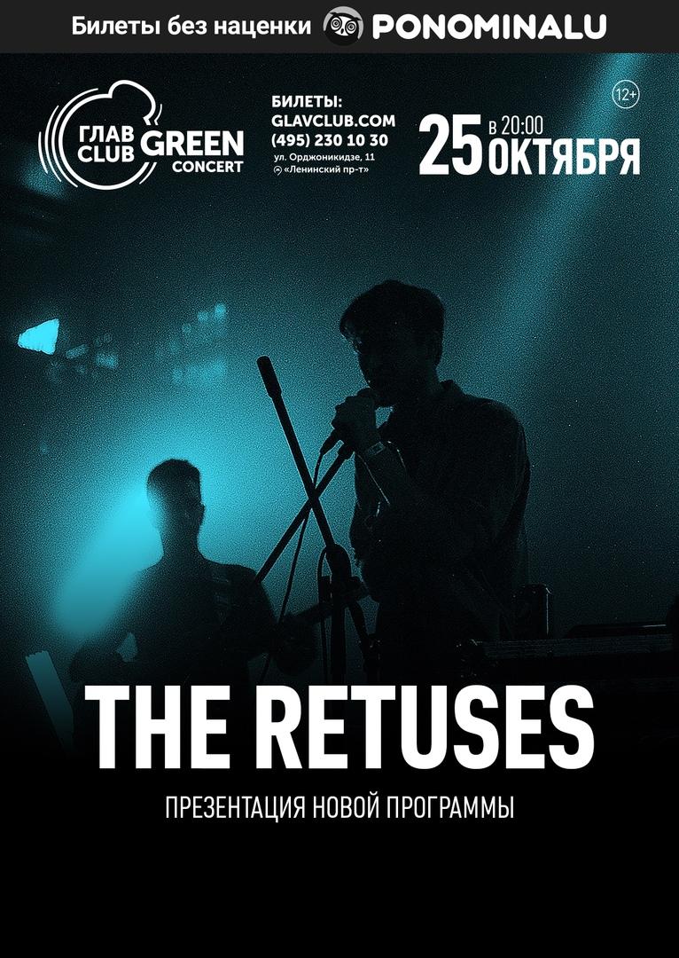 Афиша Москва 25.10 - The Retuses - ГЛАВCLUB