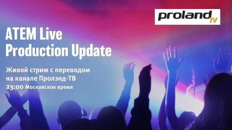 Презентация Blackmagic - новые микшеры ATEM | На русском языке, 9 июля 2300