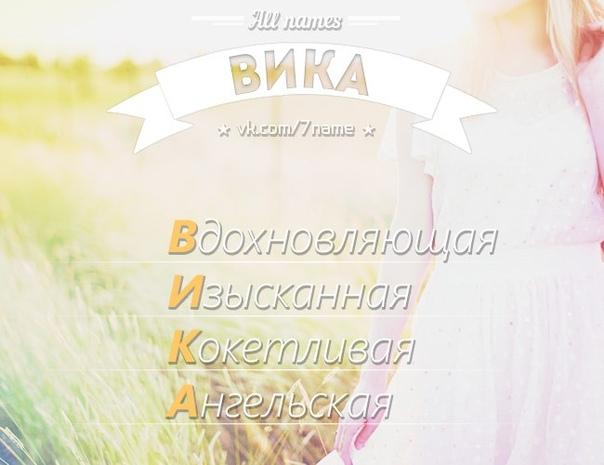 Виктория Фомина: Расшифровка твоего имени → https://vk.com/app5703896_-72114734 ← Открой с мобильного или пк